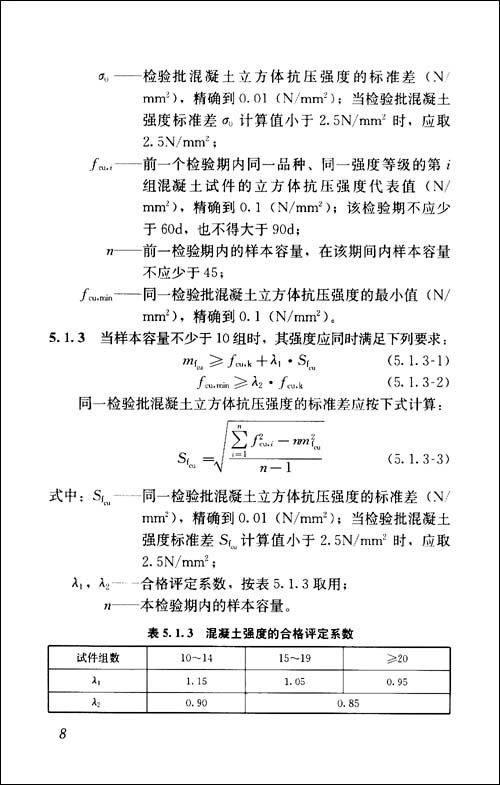 中华人民共和国国家标准:混凝土强度检验评定标准