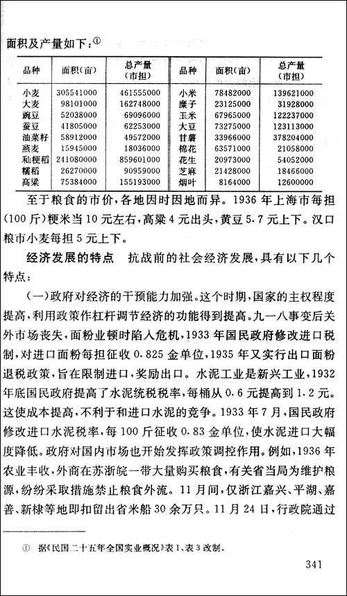 新编中国通史