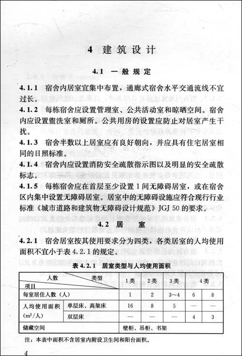 中华人民共和国行业标准:宿舍建筑设计规范