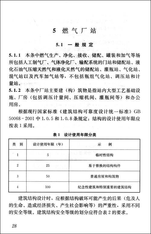 中华人民共和国国家标准:城镇燃气技术规范