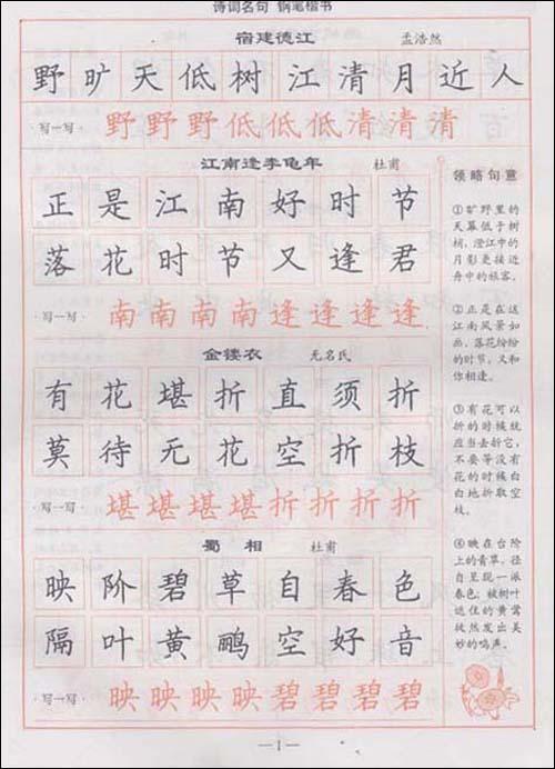 行书毛笔字帖练字图片,司马彦的行书,行书练字稳压器