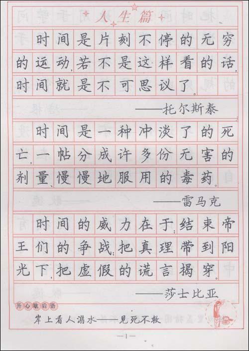 彦字帖·实用格言·钢笔楷书》