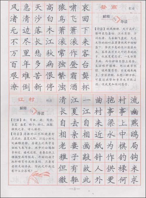 唐诗三百首 七言律诗钢笔楷书 解释导读版 司马彦 卓越图片