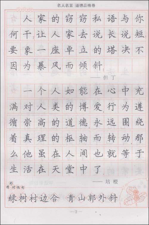 司马彦字帖 名人名言 道德品格卷 钢笔楷书