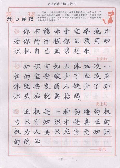 楷书字帖模板