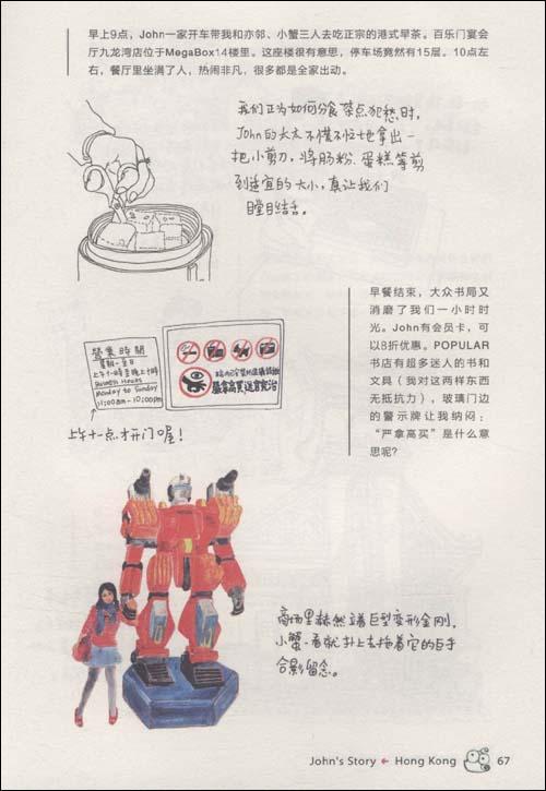 虫虫手绘:跟我去香港