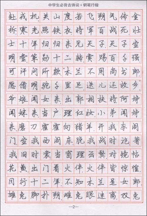 中小学生必背古诗词80首硬笔书法字帖02(收藏!