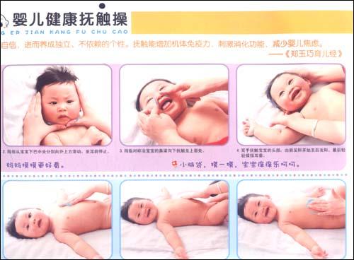贝挂图6 小熊宝宝 婴儿健康抚触操