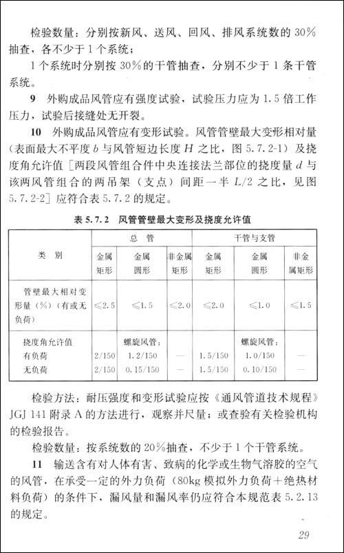 中华人民共和国国家标准:洁净室施工及验收规范