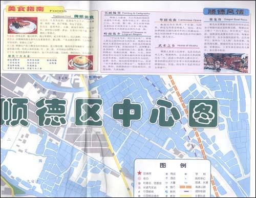 《顺德指南地图》:旅游