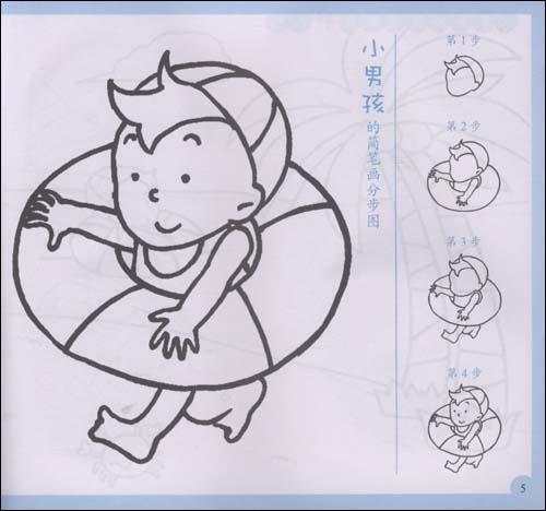 王子简 笔画-儿童多角度简笔画 人物
