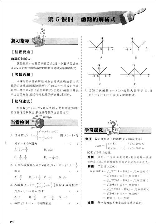 轻松搞定高中数学:函数