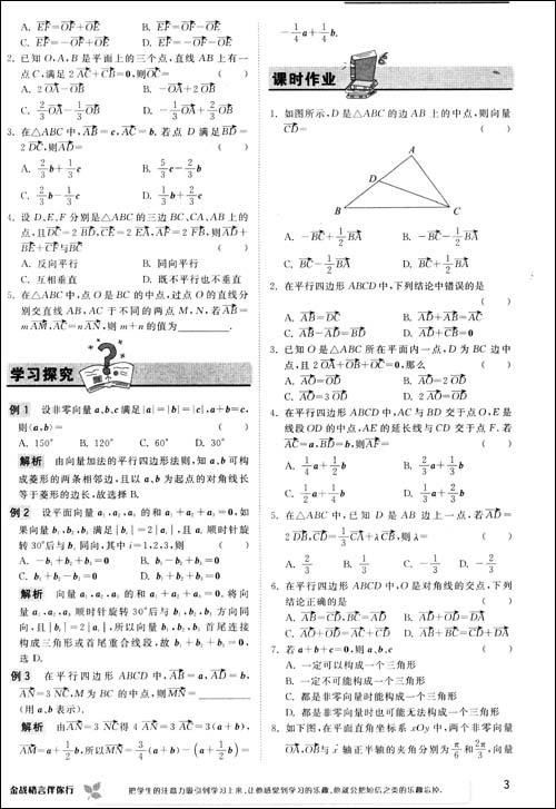轻松搞定高中数学:平面向量\/王金战