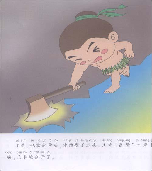 我爱神话故事 刘丽静