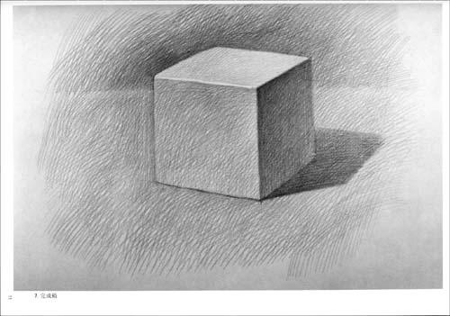 《素描初学者入门从几何体到静物》圆锥体篇