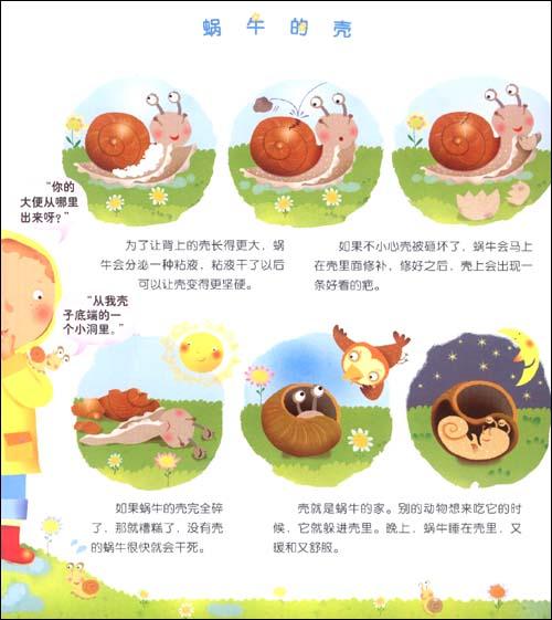 《宝宝蜗牛成长记:小动物成长记》娜塔莉贝莉诺梅花鹿与长颈鹿区别图片