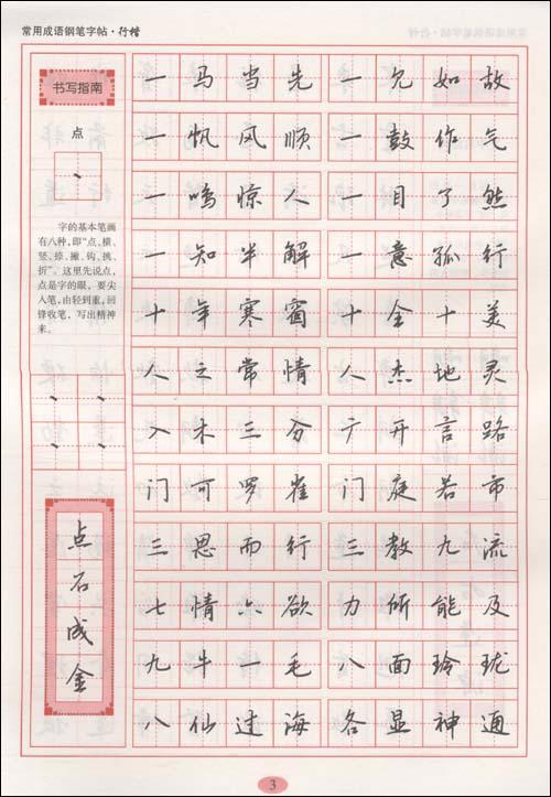 常用成语钢笔字帖(行楷)/王建