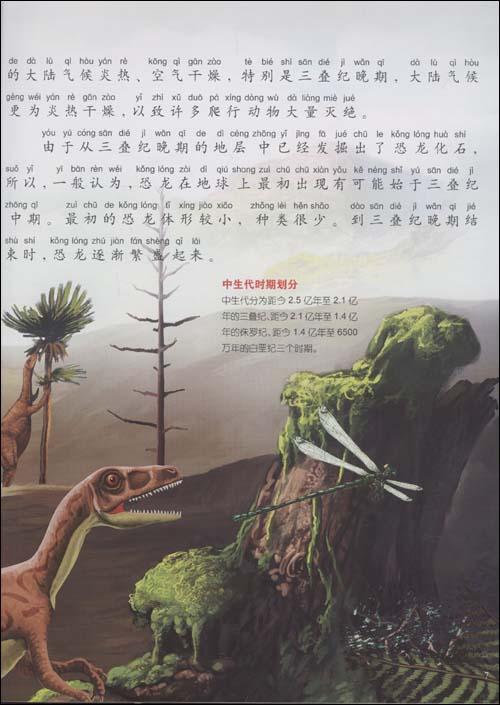 制作树叶贴画恐龙