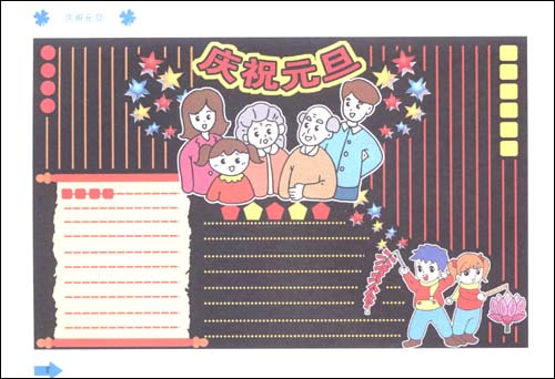 欢度国庆 志愿考服务日 香港回归纪念日 澳门回归纪念日 万里长城