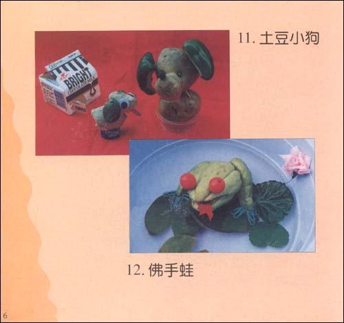 儿童布贴画水果