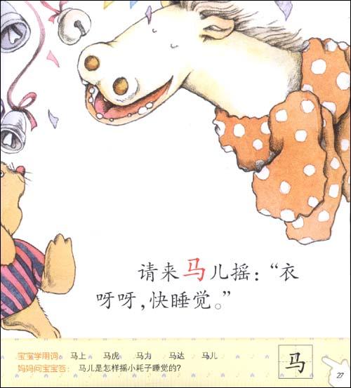 《宝贝手指点读故事书:小海螺篇》 湖北少年儿童出版图片