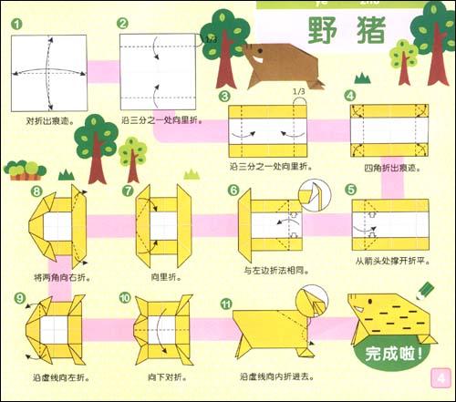 编辑推荐  《小手折世界·我折可爱动物:应用篇》赠送24张精美彩纸