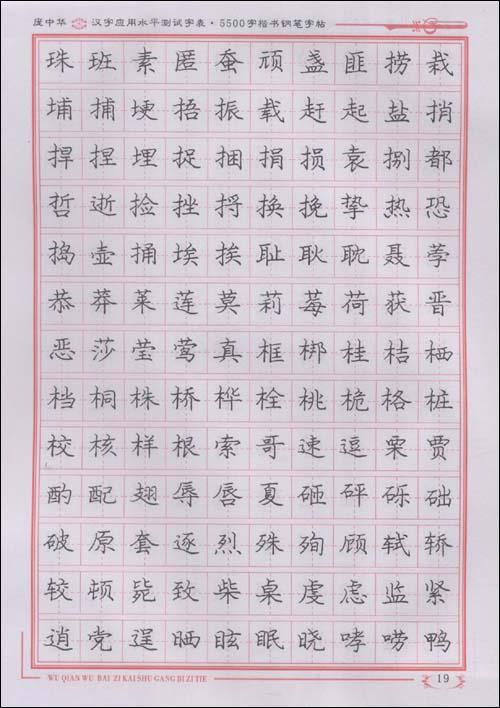 庞中华5500字•楷书