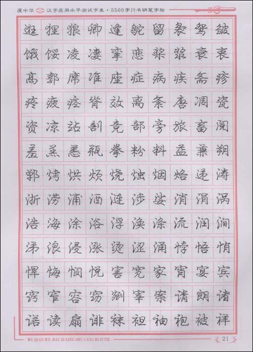 庞中华5500字•行书