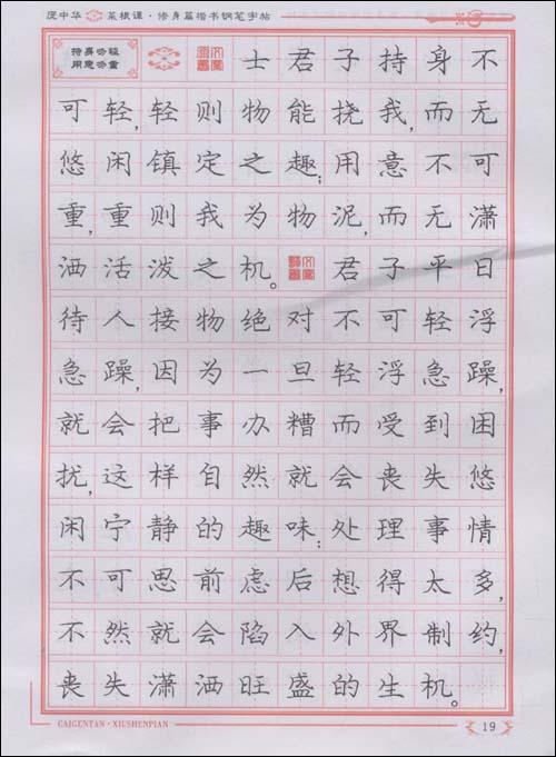 庞中华楷书钢笔字帖?