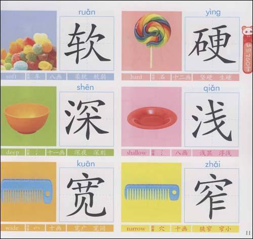 必会的360个汉字,每个字标注有 并对所注拼音、英文、部首、笔画