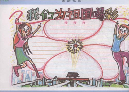 《中学生黑板报手抄报设计手册(卡通版)》(; 中学生黑板报手抄报设计图片