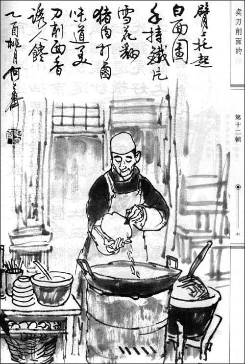 老北京民俗风情画(第2版)