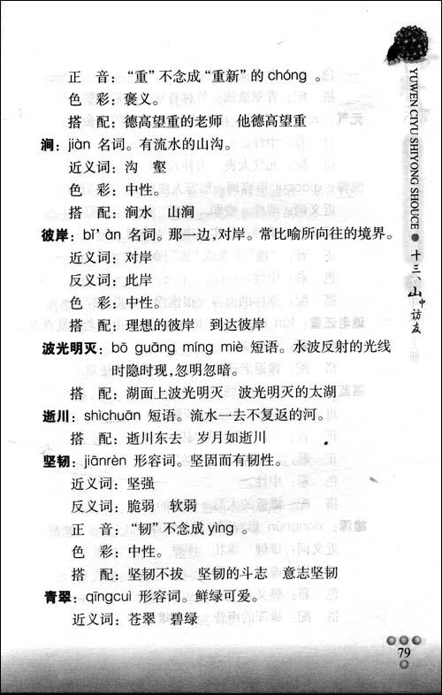新课标语文词语10用手册(7年级上册)\/吴月