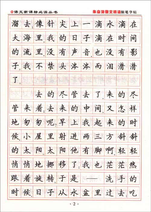 钢笔字帖:朱自清散文精选(楷行