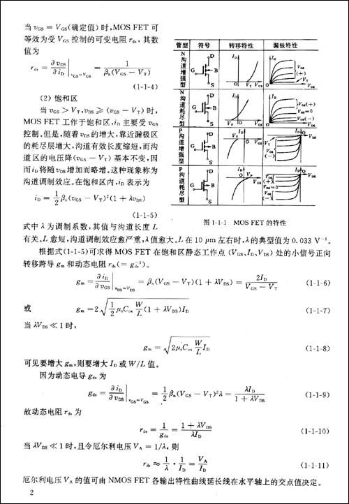 模拟集成电路原理与应用