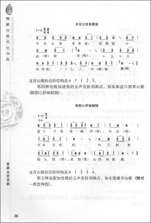 6.民间小调