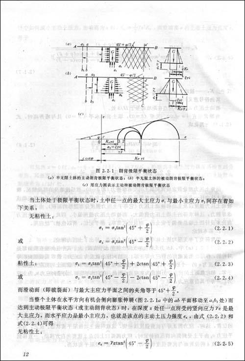 本书通过对现行深基坑支护结构内力计算方法的分析研究,给出了受设计