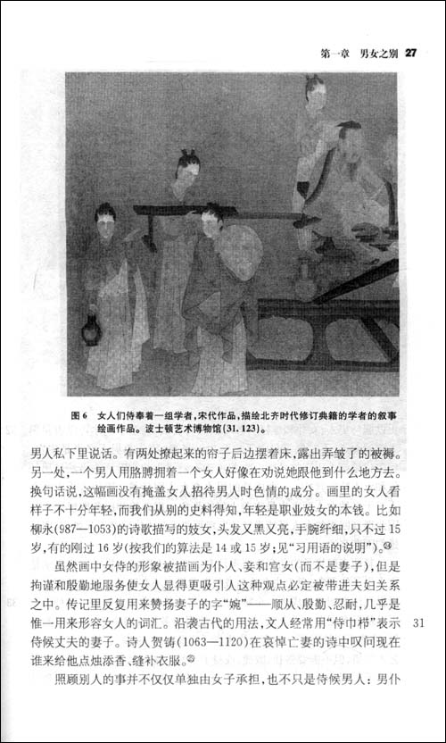 内闱:宋代妇女的婚姻和生活