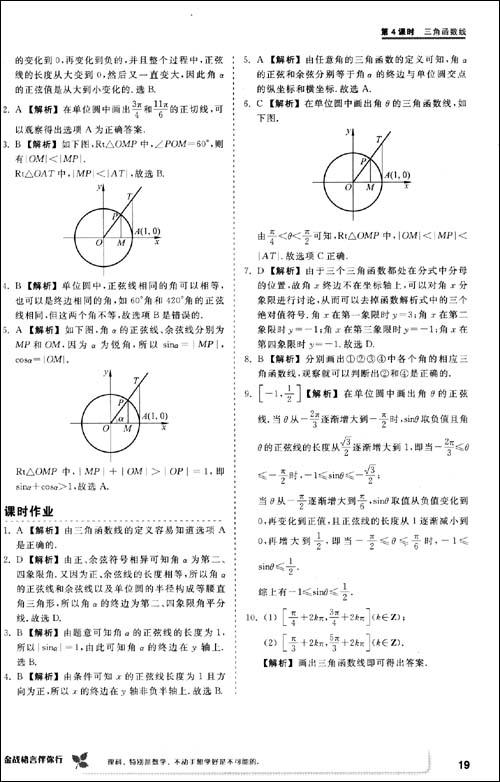 轻松搞定高中数学:三角函数
