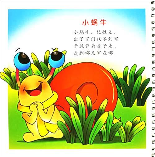 萤火虫读书卡通图片展示