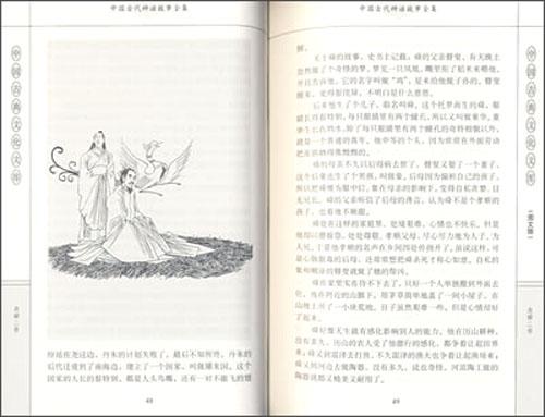中国古代神话传说 txt中国古代神话传说简短中国古代神话传...