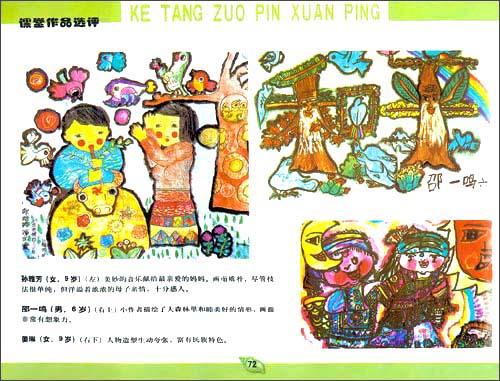 李老师出示的几张儿童画
