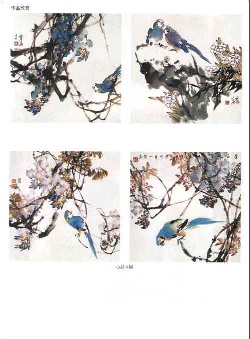 学画紫藤鹦鹉 [平装]