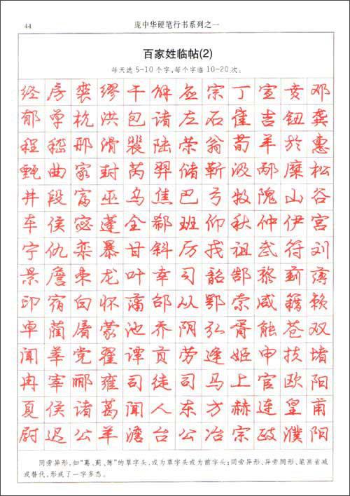 硬笔行书描红字帖\/庞中华-图书-亚马逊 [硬笔字