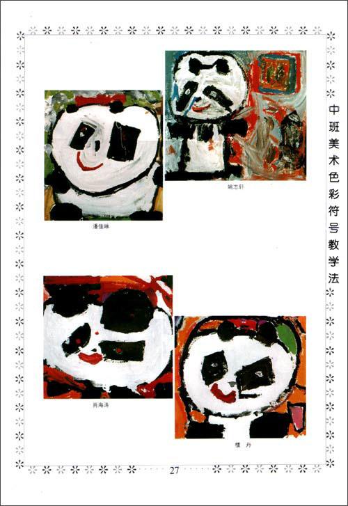 幼儿园中班学画画涂色