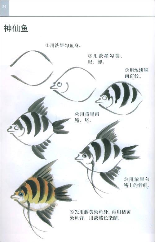 学国画_教学国画学钢琴五线谱图片画鱼的画法图片