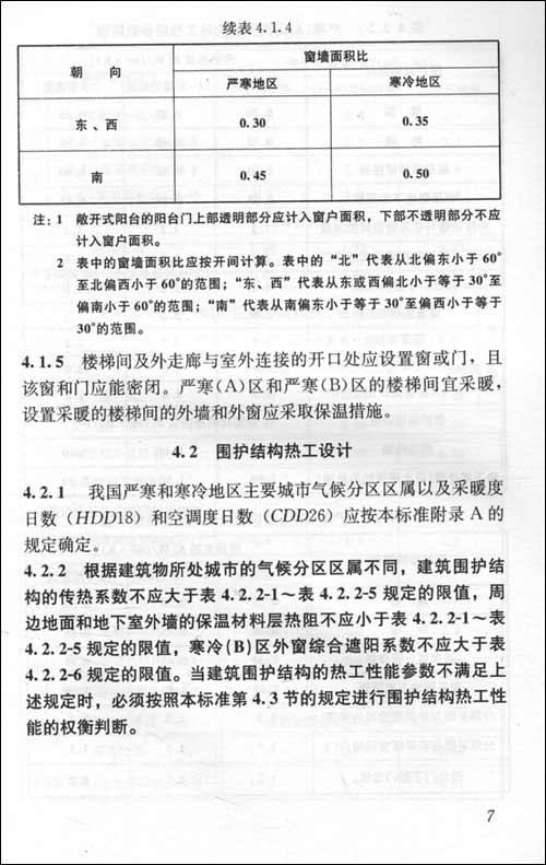 中华人民共和国行业标准:严寒和寒冷地区居住建筑节能设计标准