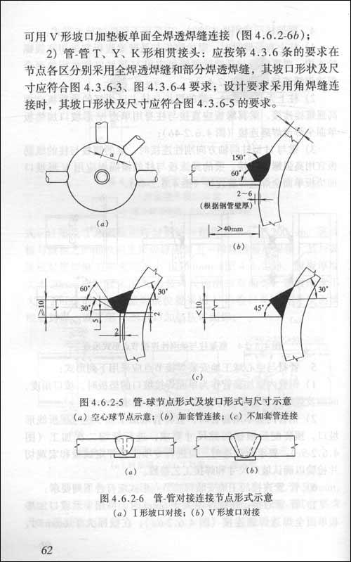 中华人民共和国行业标准:建筑钢结构焊接技术规程