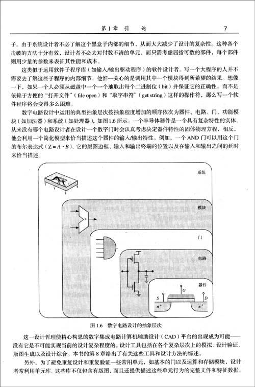 数字集成电路:电路、系统与设计