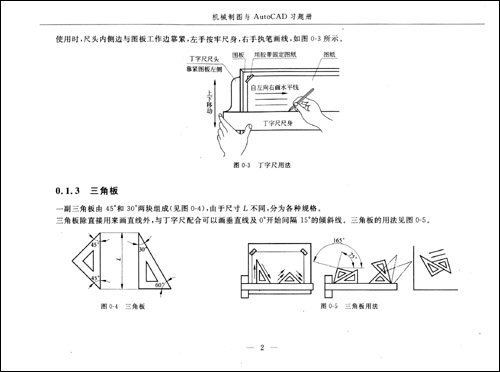 三角法的机械图纸